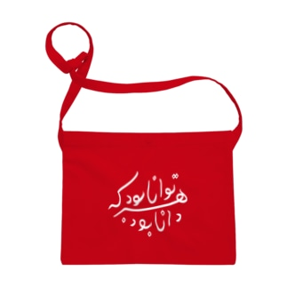 ペルシャ語格言2(知は力なり) Sacoches