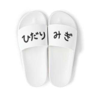 みぎとひだり Sandals