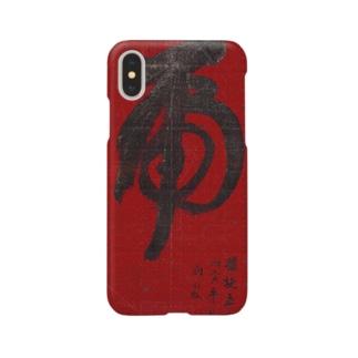 清 翁同龢 軸 Smartphone cases