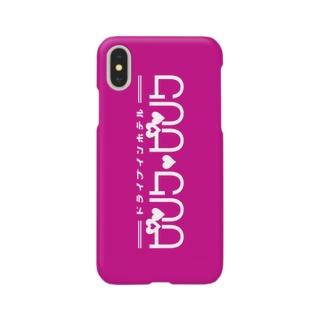 架空のラブホテル・ピンク♥ピンク Smartphone cases
