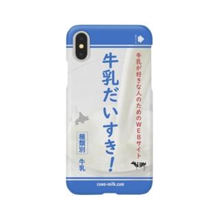 牛乳だいすき!iphone-x用 スマートフォンケース