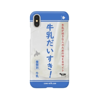 牛乳だいすき!iphone-x用 Smartphone cases