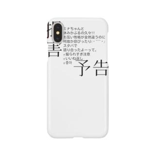撮害予告 Smartphone cases