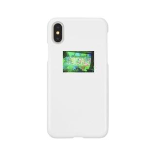 絶好調 Smartphone cases