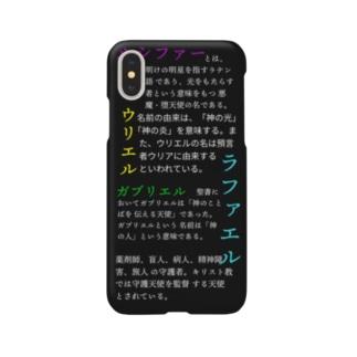 天使シリーズ1 Smartphone cases