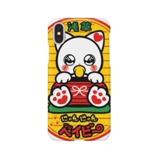にゃんにゃんベイビー Smartphone cases