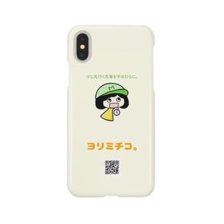 ヨリミチコ。 Smartphone cases