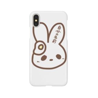 自分の名前うさぎちゃん Smartphone cases