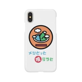 メシどっと喰らうど Smartphone cases