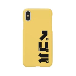 ペゴパ Smartphone cases