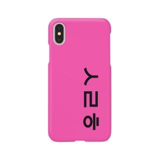 ハングル Smartphone cases