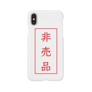 非売品です! Smartphone cases
