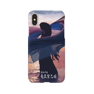 日本の民話・伝説シリーズ【竜王宮 乙姫】縦型タイプ Smartphone cases