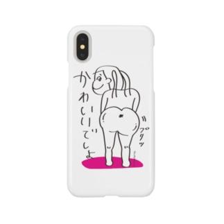 うみちゃんのおしり Smartphone cases