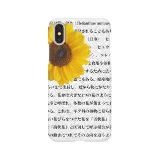 ウィキペディアより(ひまわり) Smartphone cases