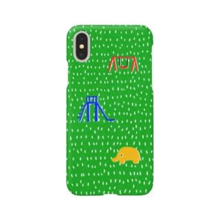 あの日の公園 -PARK- Smartphone cases