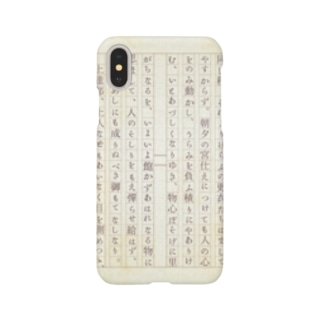 源氏物語 Smartphone cases