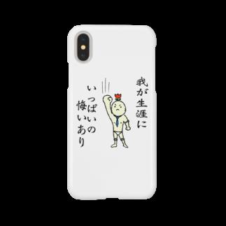 ひよこねこ ショップ 1号店の北斗の拳(ラオウ名言) Smartphone cases