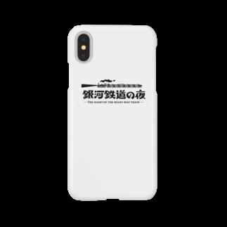 吉田大成の銀河鉄道の夜 Smartphone cases