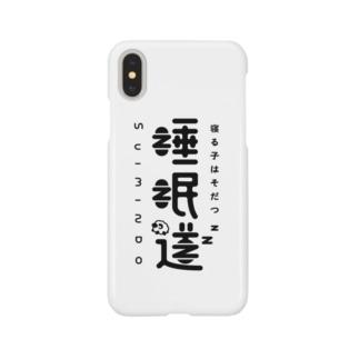 睡眠道 Smartphone cases