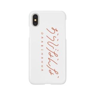 おらびなんな Smartphone cases
