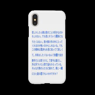 azukiannのひと夏どうですか Smartphone cases