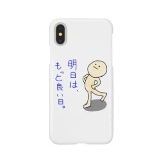 ふぃくさ~の明日はもっと良い日。 Smartphone cases