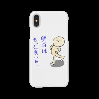 shigenoriのふぃくさ~の明日はもっと良い日。 Smartphone cases