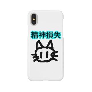 精神損失猫 Smartphone cases