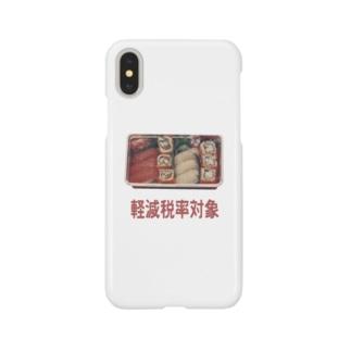 お持ち帰りの寿司 Smartphone cases