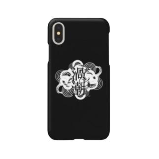 渦潮:mono Smartphone cases