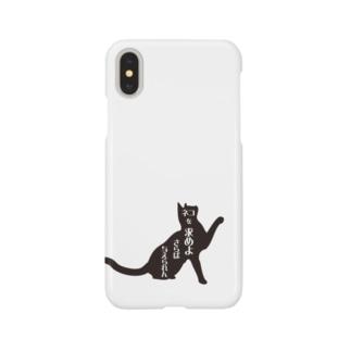 ネコを求めよ。 Smartphone cases