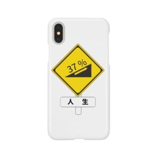 人生の上り坂 Smartphone cases