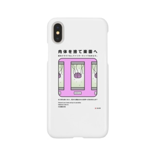 肉体を捨て楽園へ Smartphone cases