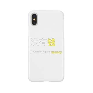 没有钱(I don't have money)② Smartphone cases