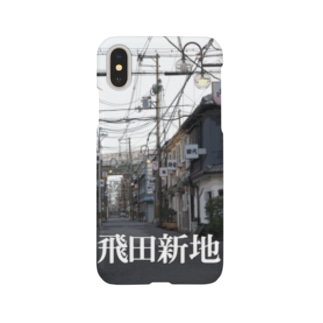 DEEP案内編集部の飛田新地 Smartphone cases