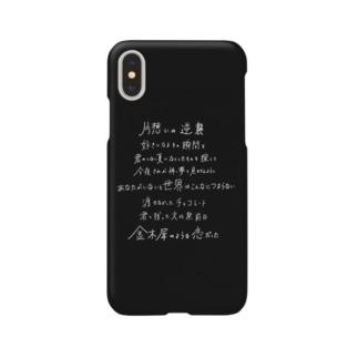 いなかのくるま単独ライブiPhoneケース Smartphone cases