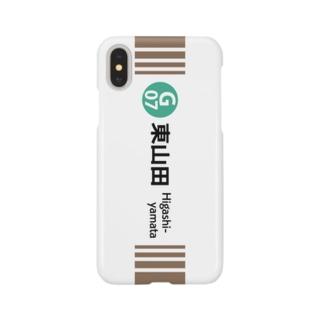 鉄道 横浜市営地下鉄グリーンライン 東山田駅 iPhoneケース Smartphone cases