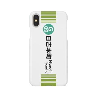 鉄道 横浜市営地下鉄グリーンライン 日吉本町駅 iPhoneケース Smartphone cases