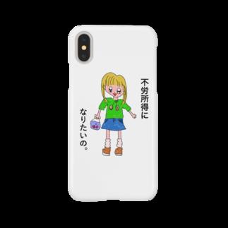 E-aoの不老所得になりたいの×佐隈ルシファー Smartphone cases