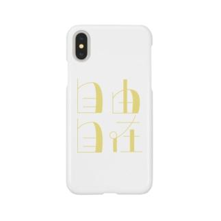 自由自在 Smartphone cases
