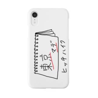 いつでもヒッチハイク《東京行き》 Smartphone cases
