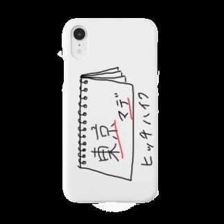 tantakatakayaのいつでもヒッチハイク《東京行き》 Smartphone cases