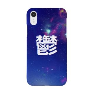 鬱シリーズ Smartphone cases