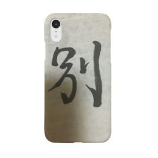 別れ Smartphone cases