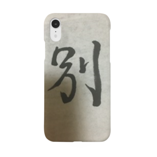やどんのお店屋さんの別れ Smartphone cases