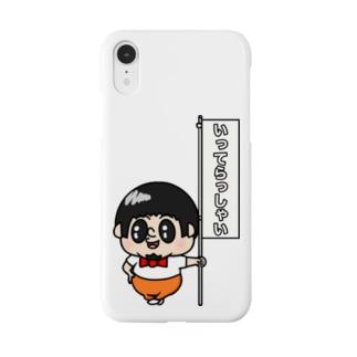 いってらっしゃいBOYスマホケース Smartphone cases