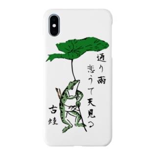 古蛙 Smartphone cases