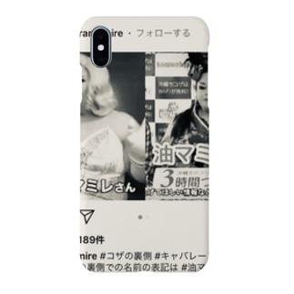 SADAHARU HIGA HAUTE COUTURE・アムロにはなれなかったけどトシミ〜にはなれた女装5。  Smartphone cases