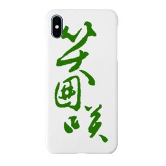 笑囲咲ロゴスマホケース01 Smartphone cases
